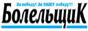 """Всеукраинская газета любителей спорта """"Болельщик"""""""